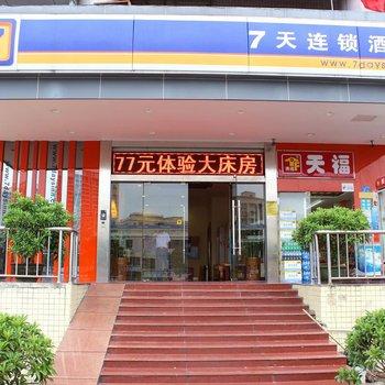 7天连锁酒店(深圳宝安松岗汽车站店)