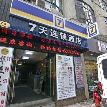 7天连锁酒店(上海南京路步行街店)