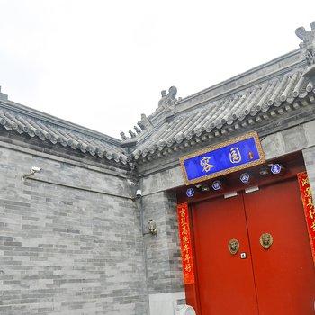 金泰四合院北京容园宾馆