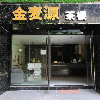 重庆金麦源商务酒店