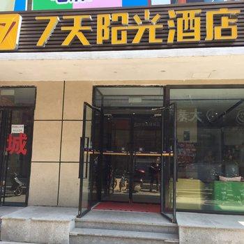 7天连锁酒店(大连普兰店商业街店)