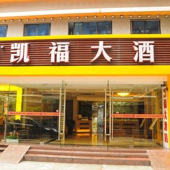 凯福大酒店(广州维福顿天河城店)