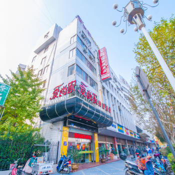 爱尚家快捷酒店(淮安汽车总站店)