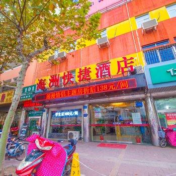 淮安海洲精品酒店