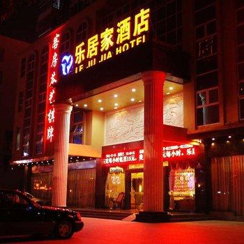 深圳乐居家酒店