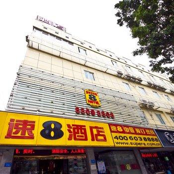 速8酒店(福州福新中路泰禾南店)
