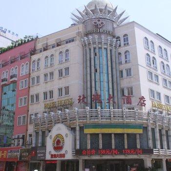 芜湖玫瑰大酒店
