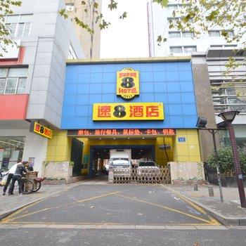 速8酒店(南京舜天总统府店)