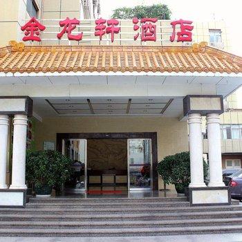深圳金龙轩酒店