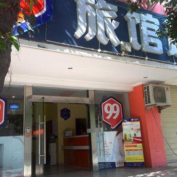 99旅馆连锁(成都文殊坊好吃街店)