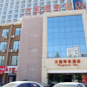 方圆商务酒店(郑州花园路店)