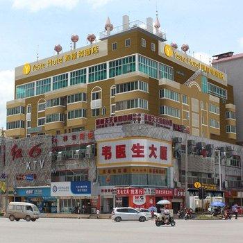 雅斯特酒店(南宁江南店)