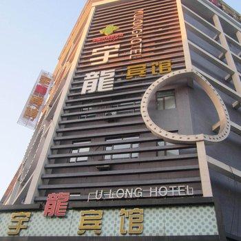 鹤岗宇龙宾馆