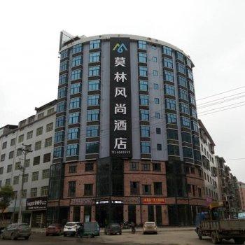 莫林风尚酒店(邵阳县店)