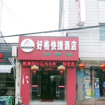 苏州好格快捷酒店(学士街店)