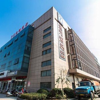 7天连锁酒店(苏州陆慕地铁站婚纱城店)