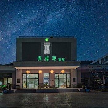 盱眙青梅苑酒店