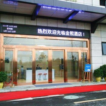 成都机场金熙(简约)酒店