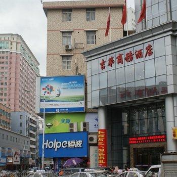 深圳吉华商务酒店