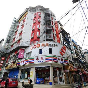 果果酒店(贵阳喷水池店)
