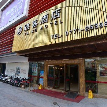 南宁雅客酒店(南宁火车站店)