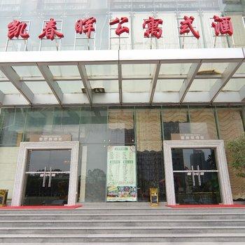 南宁永凯春晖酒店式公寓