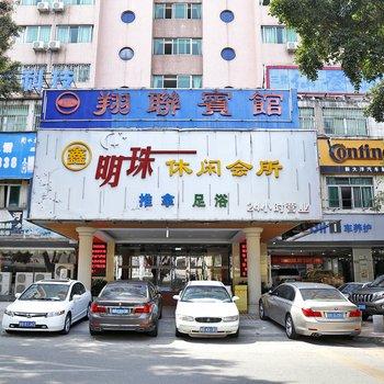 深圳翔联宾馆(宝安海雅店)