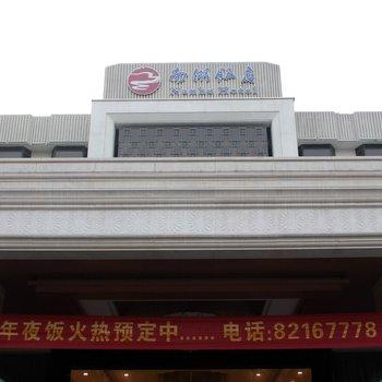 嘉兴南湖饭店