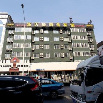 辽阳新天地快捷酒店