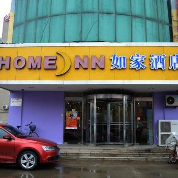 如家快捷酒店(沧州火车站店)