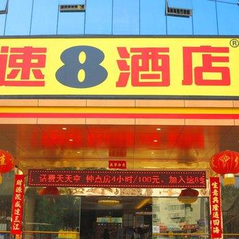 速8酒店(福州仓山万达店)