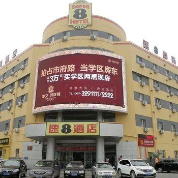 速8酒店(盘锦客运站店)(原盘锦吉星店)