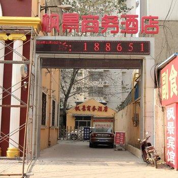 聊乡枫景商务旅店