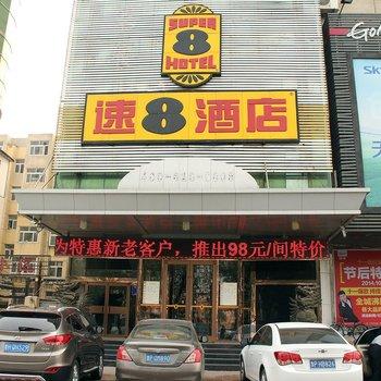 速8旅店(聊乡东昌西路店)