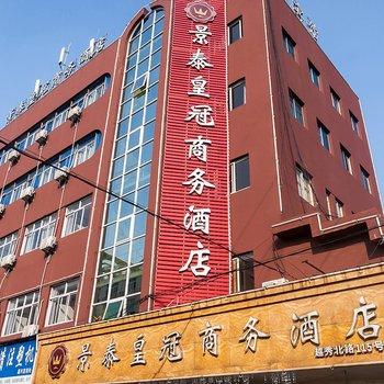 嘉兴景泰皇冠商务酒店