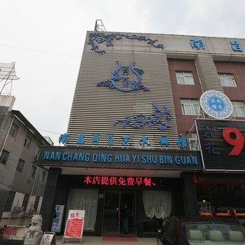 南昌青花艺术宾馆