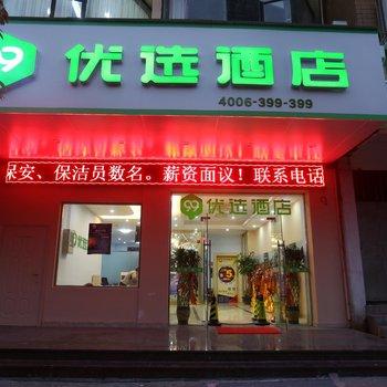 99优选酒店(泉州万达广场店)
