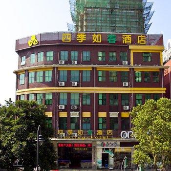 福州四季如春酒店(江滨店)