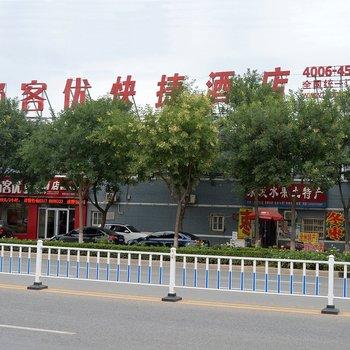 尚客优快捷酒店(沧州西客运站店)