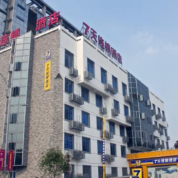7天连锁酒店(吴江公园店)