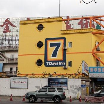 7天连锁酒店(东莞东城万达广场店)