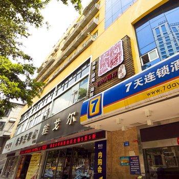 7天连锁酒店(福州塔头路泰禾广场店)(原福州塔头路店)