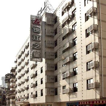 锦江之星(福州五里亭世欧王庄店)