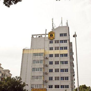 速8酒店(福州金鸡山泰禾广场北店)