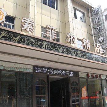 衢州索菲尔精品商务酒店