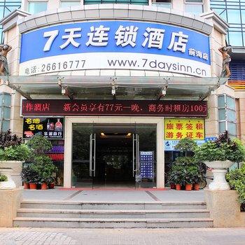 7天连锁酒店(深圳南山前海店)