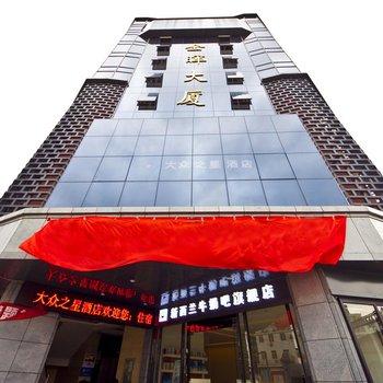 福州大众之星酒店(三坊七巷店)