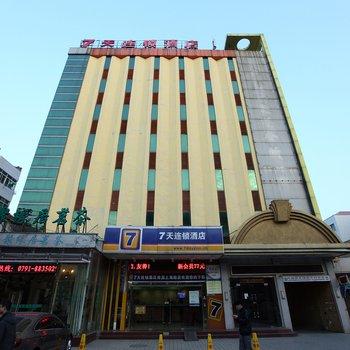 7天连锁酒店(南昌上海路店)