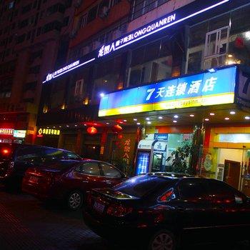 7天连锁酒店(海口滨海大道店)