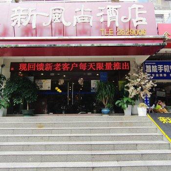 南宁新风尚酒店